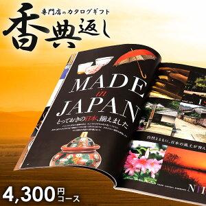 カタログギフト 香典返し 送料無料 4300円コース 高雅