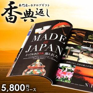 カタログギフト 香典返し 送料無料 5800円コース 高雅