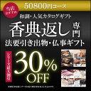 【香典返し 送料無料】和風・和調 カタログギフト 50800...