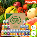 【SALE】【香典返し 送料無料】カゴメ フルーツ+野菜