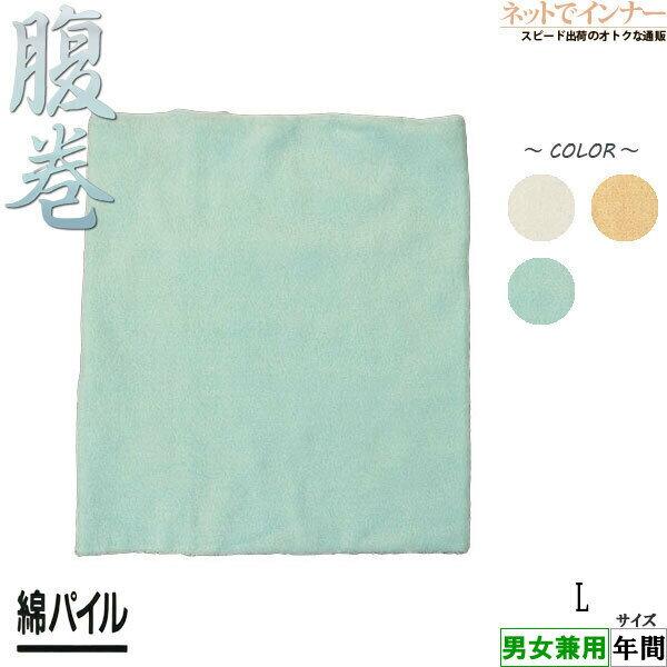 綿パイル 腹巻 年間[Lサイズ]【あす楽対応商品】