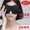 メール便送料無料 立体アイマスク トラベル用アイマスク 3D eyeshade アイマスク eye mask 安眠グッズ/快眠 アイマスク 疲れ目に安眠マスク 便利グッズ 旅行グッズ 機内 ROMIX 遮光 軽量 高通気性 目の保護 眼球休息 リラックス