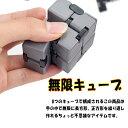 激安【スーパーSALE】※メール便送料無料※無限キューブ YouTubeで大流行!インフィニティーキューブ Cube Toys 圧力削減ストレス解消 集中力 アップ おもちゃ 時間渡し 任意の方向と角度から回転でき ADD ADHD 不安 自閉症に改善して マジック