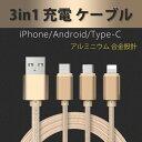 激安【送料無料】3in1タイプのケーブル iPhone&Android USB&USB Type-C 3種のコネクタが1本で使える アイフォンケーブル MicroUSB USBケーブル 3in1ケーブル 高速充電 Macbook Retina 12 インチ iPhone Android Xperia Samsung スマホ対応