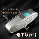 激安【即納】【定形外送料無料】Luggage Scale 旅...