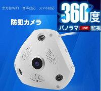 激安 360度 スマホ 無線 カメラ パノラマ 写真 動画 アプリ iPhone Android iPad モニタリング ライブ 監視 音声対応 ネットワーク対応、スマホで遠隔操作 便利グッズのお店ジャストジャパン