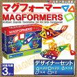 【送料無料】【あす楽】【62ピース】マグフォーマー MAGFORMERS デザイナー セット【並行輸入品】磁石 マグネット ブロック 知育玩具 おもちゃ 63081 DESIGNER SET