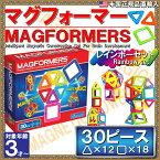 【送料無料】【あす楽】【30ピース】マグフォーマー MAGFORMERS レインボーセット【並行輸入品】磁石 マグネット ブロック 知育玩具 おもちゃ 63076
