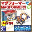 マグフォーマー 30ピース エックスエル クルーザー セット  送料無料   あす楽  MAGFORMERS 30pcs 対象年齢3歳以上 並行輸入品 磁石 マグネット ブロック 知育玩具 車輪 ホイール おもちゃ 63073 XL CRUISERS CAR SET