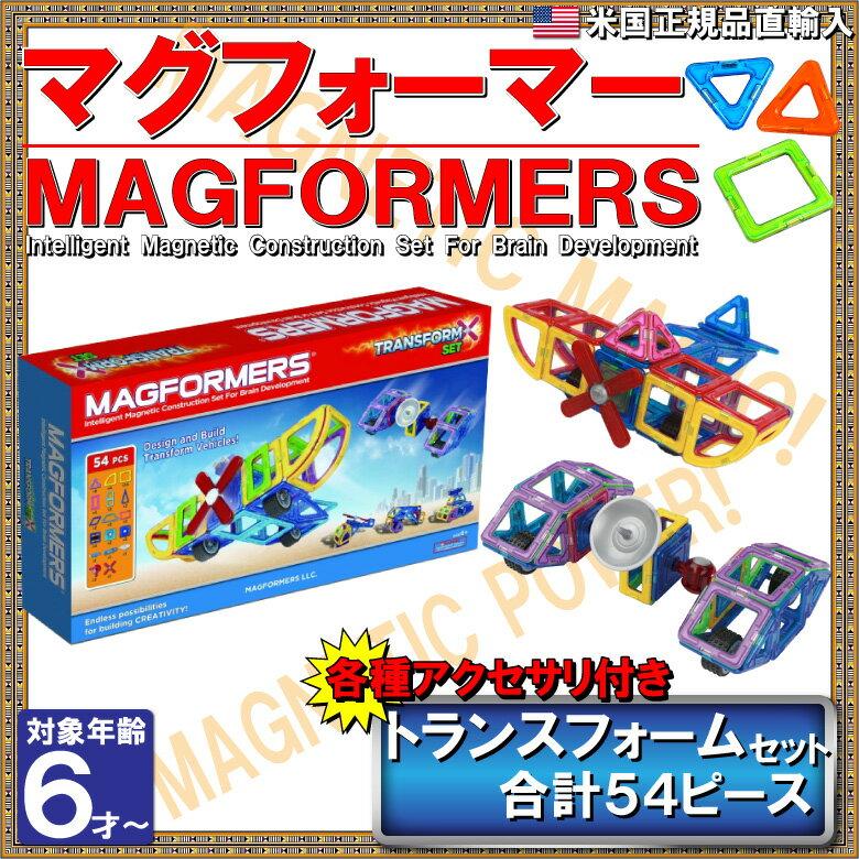 マグフォーマー 54ピース トランスフォーム セット  送料無料   あす楽  MAGFORMERS 54pc 飛行機 空飛ぶ乗り物 ヘリコプター 【並行輸入品】 磁石 マグネット ブロック 知育玩具 おもちゃ 63089 TRANSFORM SET