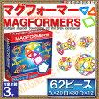マグフォーマー 62ピース MAGFORMERS 62pcs |送料無料| |あす楽| レインボーセット 【並行輸入品】 磁石 マグネット 6歳 ブロック 知育玩具 おもちゃ 63070 02P29Jul16