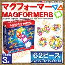 マグフォーマー 62ピース レインボーセット |送料無料| |あす楽| MAGFORMERS 62pcs 対象年齢3歳以上 並行輸入品 磁石 マグネット ブロック 知育玩具 おもちゃ 63070