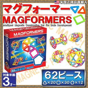 マグフォーマー レインボー MAGFORMERS 並行輸入 マグネット