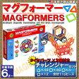 【送料無料】【あす楽】【112ピース】マグフォーマー MAGFORMERS チャレンジャー セット 【並行輸入品】 磁石 マグネット ブロック 知育玩具 車輪 おもちゃ 63077 CHALLENGER SET 0722retail_coupon