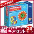 マグフォーマー マグネッツインモーション ギア 32ピースセット |送料無料| |あす楽| MAGFORMERS 32pc 62ピースセットで使える拡張セット 並行輸入品 磁石 マグネット ブロック 知育玩具 おもちゃ 63202