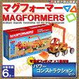 【送料無料】【あす楽】【47ピース】マグフォーマー MAGFORMERS パワーコンストラクション セット【並行輸入品】磁石 マグネット ブロック 知育玩具 おもちゃ 63090 POWERCONSTRUCTION SET