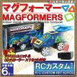 【送料無料】【あす楽】【52ピース】マグフォーマー MAGFORMERS アールシーカスタム セット ラジコン【並行輸入品】磁石 マグネット ブロック 知育玩具 おもちゃ 63095 RC CUSTOM SET
