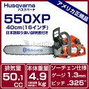 送料無料 ハスクバーナ チェンソー チェーンソー 550XP 16インチバー 2016年以降製造モデル 排気量50.1cc 【日本語説明書付】 346XP後継機 Husqvarna 並行輸入品 【9666482-04】