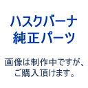 ハスクバーナ 346XP(前期モデル)チェンガイドプレート【チェンソー】【純正パーツ】【Husqvarna】 並行輸入品 【5038756-01】