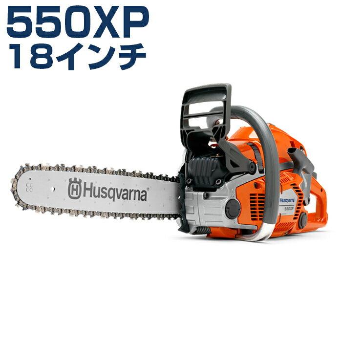 ハスクバーナ チェンソー 550XP 18インチ...の商品画像