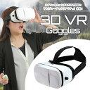 あす楽 3DVRゴーグル ホワイト ヘッドマウント 3Dゴーグル VRゴーグル 3Dメガネ バーチャルリアリティー スマホ 仮想現実 iPhone Android 立体映像 VRメガネ VRヘッドセット バーチャルメガネ ヴァーチャル体験 アンドロイド