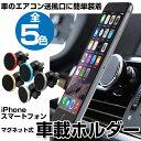 送料無料 iPhone スマートフォン全機種対応 車載ホルダー マグネット式 車載スマホホルダー スマホスタンド アイフォン android 簡単に取り付けられるスマホホルダー 磁石の力でスマホを簡単装着 iPhone8 iPhoneX iPhone6 6s 6plus iPhone7 卓上スタンド