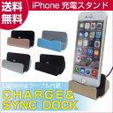 |あす楽|送料無料| 1ヵ月保証 iPhone 充電スタンド USBケーブル付き 卓上充電器 アイフォン iPhone5 iPhone6 iPhone7 iPod Touch5 iPad Mini Lightning DOCK chargingdock ライトニングドック