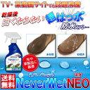 |送料無料|あす楽| 白くならない ネバーウェット ネオ 日本正規品 Never Wet NEO レ