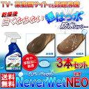 |送料無料|あす楽| 白くならない ネバーウェット ネオ 3本セット 日本正規品 Never Wet