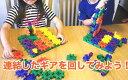 ギアブロック基本セット 知育玩具 ブロック 歯車