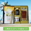 ココナッツファーストパック/人気のココナッツ製品4点セット/ナチュレオ、ナチュレオVCO、ナチュレハニー、ココネクタス