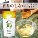 ナチュレオ(無臭タイプ)100%ココナッツオイル スーパーフード