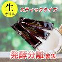 【発酵分離】エキストラバージンココナッツオイル「ナチュレオ」スティックタイプ スーパーフード