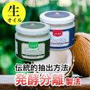 【発酵分離】エキストラバージンココナッツオイル「ナチュレオ」スーパーフード