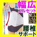 【幅広腰椎コルセット M〜3L】幅広ベルト つらい腰 腰サポーター 腰痛 薄型 軽量 しなやかにフィット 健康 人気 骨盤 セルヴァン