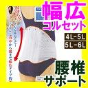 幅広腰椎コルセット 4L�6Lコルセット 幅広ベルト つらい腰 腰サポーター 腰痛 薄型 軽量 しなやかにフィット 健康 骨盤 セルヴァン 5L 大きいサイズ