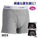 染み出し防止前も後ろも安心パンツ3枚組 失禁パンツ 尿漏れパンツ 男性用 メンズ トラ