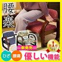 思いやり座敷椅子 送料無料 膝痛 たたみ 椅子 腰痛 座敷椅子 座椅子 楽々 立ち座り 健康 人気