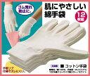 コットン手袋12枚入り コットン 手袋 ゴム荒れ防止 綿100% 家庭用 ずれにくい 手首 リブ仕様