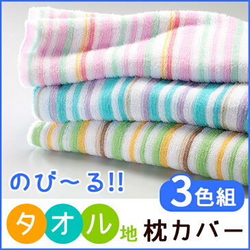 のび〜るタオル地枕カバー 3色組 やわらかで気持ちいい♪★昔ながらのまくらカバー。43×63 35×50 ピローケース 枕カバー のびのび 洗える ピンク ブルー【メール便可】