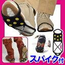 【スノー滑らナイゼン】  靴・ブーツ・滑り止め・簡単装着・雪・氷・凍結・雪道・安全歩行・安心・安定・