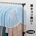 スーツ肩だけホコリよけ10枚組 スーツカバー 衣類カバー 不織布 ほこりよけ 洋服カバー ジャケット 収納カバー 衣装カバー 通気性 クローゼット