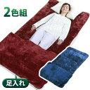 【超極厚】ボリューム足入れぬくぬく敷パッド 2色組 敷き毛布 足ポケット 敷きパッド