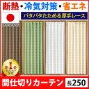 【元祖・厚手】間仕切りサッと パタパタカーテン 100×250cm アコーディオンカーテン