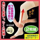 一般医療用サポーター シルク混ギュギュット2枚組 ふくらはぎサポーター 足の悩み 下肢静脈瘤 軽減 予防 リンパの流れ 血行促進 ふくらはぎ だるい ムクミ 疲れ 健康 人気 日本製【メール便可】