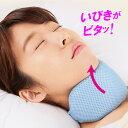 いびき防止 グッズ いびき対策グッズ 予防 枕 ネックピロー...