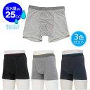 スマートボクサーパンツ プチサラタイプ3色組 尿漏れパンツ 失禁パンツ 男性用 薄型