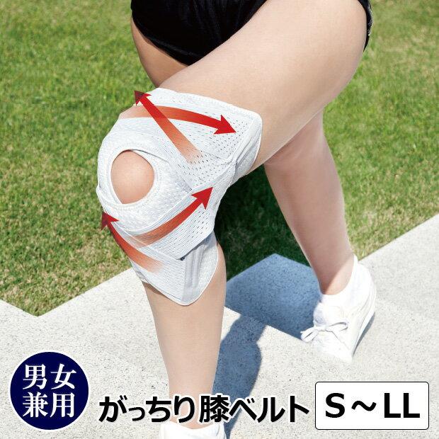 お医者さんのがっちり膝ベルト S〜LL 膝サポーター ひざ ベルト プロテクター 固定 歩行 ウォーキング 曲げ伸ばし 楽々 膝痛 健康 メッシュ 男女兼用 アルファックス 日本製
