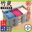 竹炭衣類整理袋 小 衣類 服 収納ケース 収納ボックス 収納...
