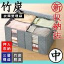 竹炭衣類整理袋 中 衣類 服 収納ケース 収納ボックス 収納...
